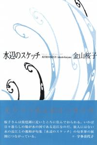 金山桜子『句集 水辺のスケッチ』