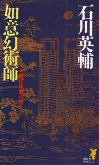 石川英輔『如意幻術師』