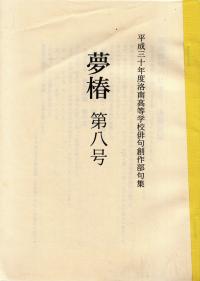 「夢椿」第8号(2018年8月)
