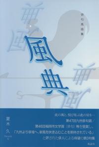 夏木久『俳句風曲集 風典』