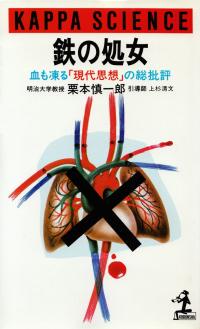 栗本慎一郎『鉄の処女―血も凍る「現代思想」の総批評』