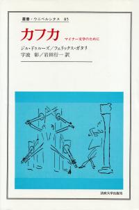 ドゥルーズ/ガタリ『カフカ―マイナー文学のために』