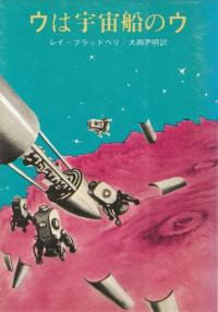 ブラッドベリ『ウは宇宙船のウ』