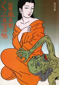 山田風太郎『くノ一忍法帖』