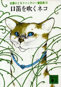 佐藤さとる『口笛を吹くネコ』
