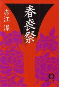 赤江瀑『春喪祭』