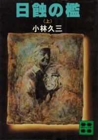 小林久三『日蝕の檻(上)』