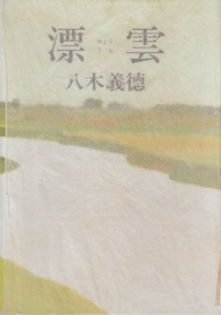 八木義徳『漂雲』