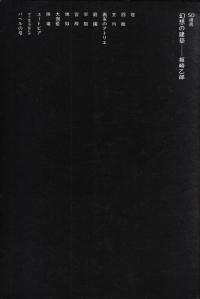 坂崎乙郎『幻想の建築』