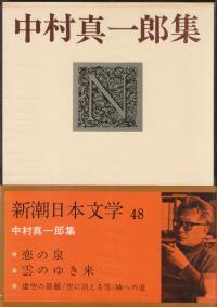 中村真一郎『新潮日本文学48 中村真一郎集』