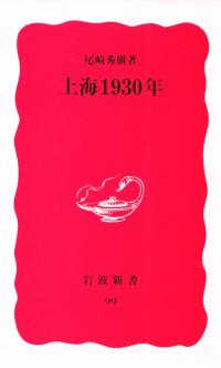 尾崎秀樹『上海1930年』