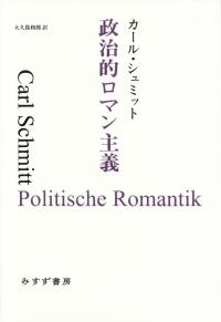 シュミット『政治的ロマン主義』