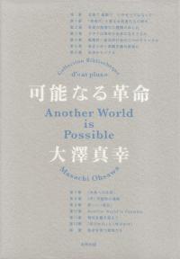 大澤真幸『可能なる革命』