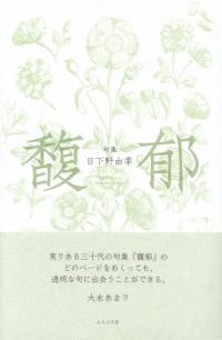 日下野由季『句集 馥郁』