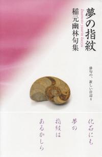 稲元幽林『句集 夢の指紋』