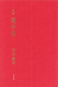 河内静魚『句集 夏夕日』