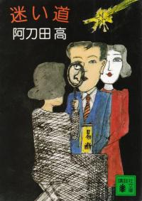 阿刀田高『迷い道』