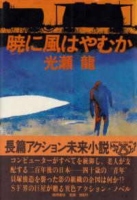 光瀬龍『暁に風はやむか』