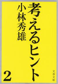 小林秀雄『考えるヒント2』