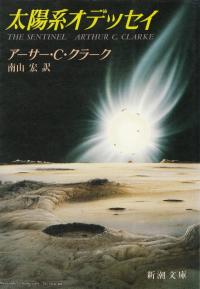 クラーク『太陽系オデッセイ』