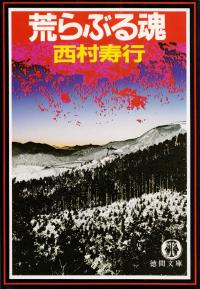 西村寿行『荒らぶる魂』