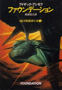 アシモフ『ファウンデーション―銀河帝国興亡史1』