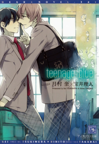 月村奎『teenage blue』
