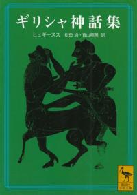 ヒュギーヌス『ギリシャ神話集』