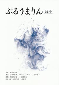 「ぶるうまりん」36号(2018年6月)
