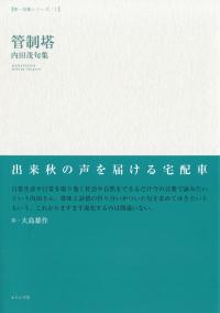 内田茂『句集 管制塔』