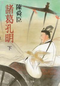 陳舜臣『諸葛孔明(下)』