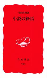 川西政明『小説の終焉』