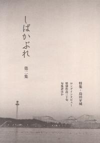 「しばかぶれ」第2集(2018年7月)