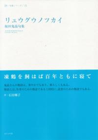 福田鬼晶『句集 リュウグウノツカイ』