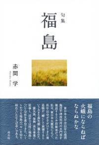 赤間学『句集 福島』