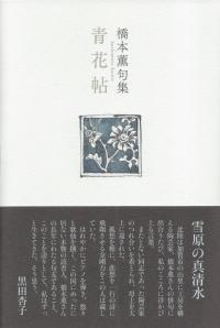 橋本薫『句集 青花帖』