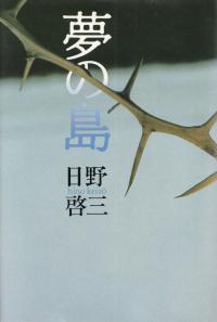 日野啓三『夢の島』