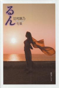 辻村麻乃『句集 るん』