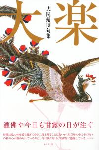 大関靖博『句集 大楽』