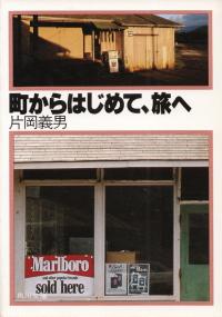 片岡義男『町からはじめて、旅へ』