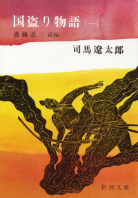 司馬遼太郎『国盗り物語(一)』