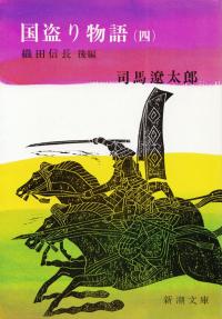 司馬遼太郎『国盗り物語(四)』