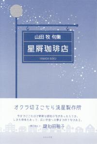 山田牧『句集 星屑珈琲店』