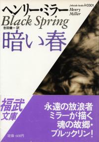 ミラー『暗い春』