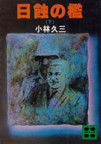 小林久三『日蝕の檻(下)』