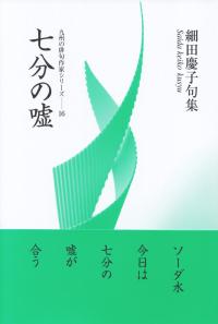 細田慶子『句集 七分の嘘―九州の俳句作家シリーズ16』