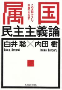 白井聡・内田樹『属国民主主義論―この支配からいつ卒業できるのか』