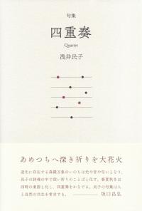 浅井民子『句集 四重奏』