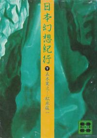 五木寛之・松永伍一『日本幻想紀行(下)』