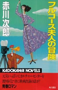 赤川次郎『フルコース夫人の冒険』